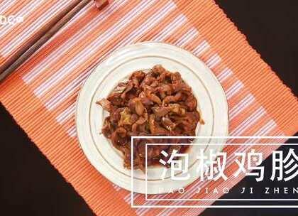 无辣不欢的朋友看过来,【泡椒鸡胗】肯定是你的菜!怕辣的朋友不来试试?可能会让你爱上泡椒的美味哦! #美食##食谱##家常菜#