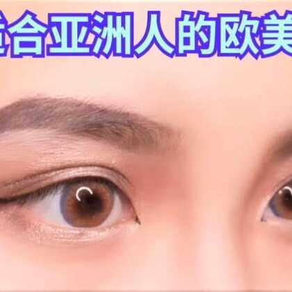 #欧美眼妆##變美大賽##我要上热门@美拍小助手#