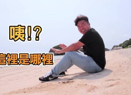 [上集]日本冲绳,我来了~~~ 这次有带太阳饼去做国民外交, 威粉们觉得还有什么台湾名产最适合外交吗? 先带威粉们从北玩到南, 想看我自驾玩什么怎么玩, 赶快播放影片,跟我一起玩乐去!!! #练笑威##冲绳自驾##我要上热门#