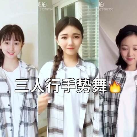 【太阳女神🌞kelly美拍】#精选##起风了##舞蹈#'三胞胎'...