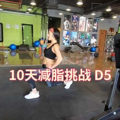 【春季减脂】DAY5训练和饮食🎈动作按要求循环💦 你们跟到第几天啦?视觉上瘦了吗?我到DAY8啦💪3月份腰围降了4⃣️cm、体脂降了8⃣️个点,体重降了6⃣️斤❤️泰国的小礼物还有一些,分给你们🎁今天抽三个🎁健身周边 https://shop65069910.taobao.com/ #10天减脂挑战##一起变美##健身#
