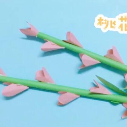 春天来了,桃花开了,灼灼桃花十里,折几朵桃花,说不定就会有桃花运哦!#手工#