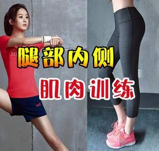 #健身##运动#大腿内侧肌肉训练,4个动作不仅可以减大腿内侧的赘肉还能锻炼腹肌哦!@运动频道官方账号 @美拍小助手 戳我个人V qqt7522 可以领取快速瘦身的减肥食谱哦