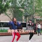 #面具舞#张PD的mask #精选##舞蹈#