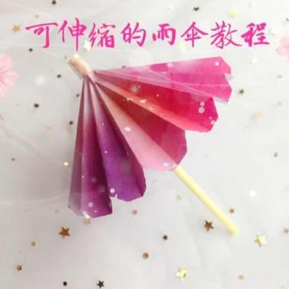 #手工##折纸#可以伸缩的小花伞。想起小时候经常玩的折纸,满满都是回忆😋😋#手工折纸#