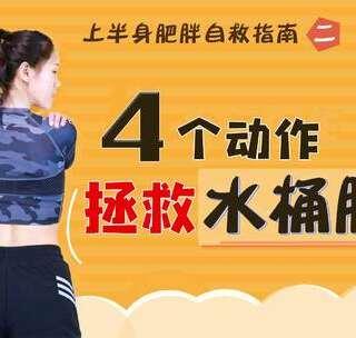 #减肥#【狂瘦上半身】4个动作高效甩赘肉,救水桶腰,练出马甲线!#瘦腰##大管家小美# @美拍小助手@玩转美拍