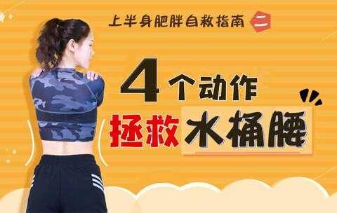 【大管家小美美拍】#减肥#【狂瘦上半身】4个动作高...
