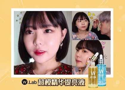 提升化妆效果💘 超模精华提亮液~✨ 水分&光彩,还有妆前乳的效果,现在直接用气垫就OK哦!👌