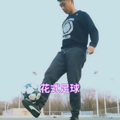 喜欢花式足球吗#运动##足球#