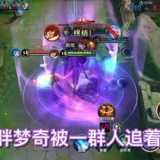#游戏##王者荣耀#有多少人喜欢小梦奇呢