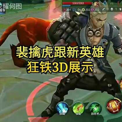 #王者荣耀#裴擒虎跟新英雄狂铁3D模型展示😉
