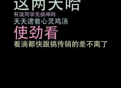 山东老师爆笑毒鸡汤系列,这碗我先干为敬哈哈哈哈!#我要上热门##搞笑#