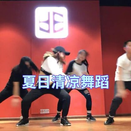 #江油黑盒子舞室##舞蹈##Vicki编舞#周末班第二支舞来袭啦、炎炎夏日、来一支清凉的舞蹈舒缓一下心情吧!#I like 舞蹈##我要上热门#