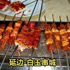 延边 白玉串城#烤你妹旅行##美食##吃烧烤#