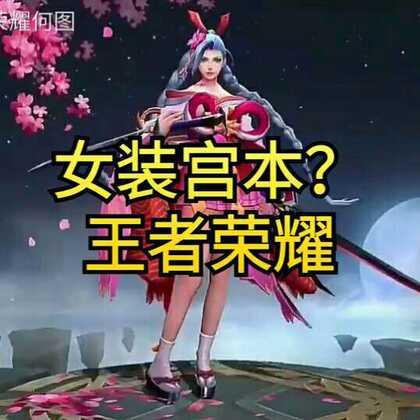 #王者荣耀#宫本女装?外服宫本这样的?