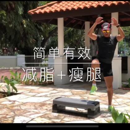 #运动##健身##美拍运动季#今天又要用踏板来做减脂操了。今天的训练除了减脂,还能有效的减去腿部的赘肉。开始前,记得要先做拉伸与热身(可参考我的转发视频)和慢跑15分钟,然后才开始做今天的踏板减脂操。一共有8回的动作。做完8回(4分钟)为1组。每做完1组休息2分钟。总共做5-6组。朋友们,加油😃