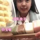 #吃秀#终于买到了网红#白玉卷#和#豆乳盒子# 🙈🙈 超级开心啊啊啊啊 味道好 不过后来腻到了 喜欢的宝宝记得留下赞赞!❤️