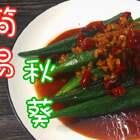#美拍小助手##美食#一道简单好吃的蒜蓉秋葵分享一下哈