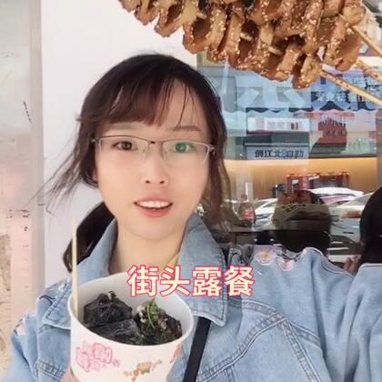 #吃秀##我要上热门##长沙臭豆腐#假期最后一天,出来吃街边小吃,风太大咯,头发一直在凌乱