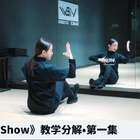 《Show》教学分解,第一集。更多舞蹈视频,教学分解,请支持关注~ @长沙VIEW舞蹈工作室 @美拍小助手 #舞蹈##教学分解##长沙舞蹈#
