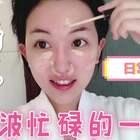 张凯毅奔波忙碌的一天vlog@美拍小助手#日常##美妆##vlog#