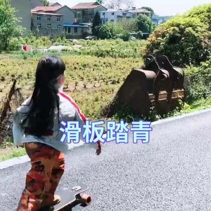 #舒蔡果果##滑板女孩#放假的最后一天去了东湖绿道,妞儿带着心爱的滑板,一路玩儿的开心极了!#运动#让人感觉身心舒畅!最后有彩蛋😬