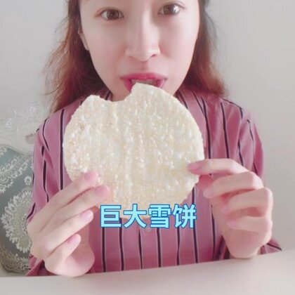 比脸还大的雪饼#吃秀##吃货#