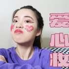 「 爱心妆 」最近很流行这个妆容??? 以后别对我使激将法,真的很管用??????