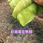 #虾酱眉豆##热门##美食#每天分享美食教程