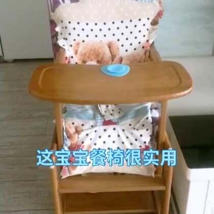 #小缘宝##购物分享##宝宝#有很多宝妈问我什么样的餐椅好。缘宝这个餐椅是怀缘宝的时候在我们这边实体店买的,我个人还是比较喜欢这种木头的餐椅的,因为长大了也可以当小凳子小桌子用,当成学习桌也不错😁~会过日子的缘宝麻麻分享