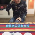 #精选##i like 美拍##我要上热门#哈哈……于哥太容易满足了!