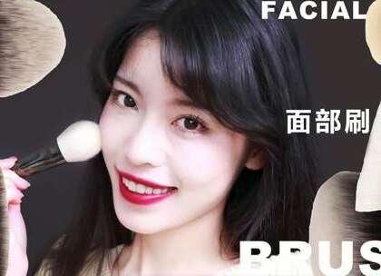 (上)化妆一定要了解的面部刷具干货!#我要上热门##时尚##美妆#