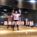 #舞蹈##最美的期待##申旭阔编舞# 来来来 分解教学来啦 大家快学起来吧 非常简单哦 你一定可以的