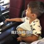 亲爱的们,我们已经在悉尼机场啦!飞机将要起飞了,将要离你们更近啦,中国再见!😁@美拍小助手 @宝宝频道官方账号 #宝宝##旅行在路上#