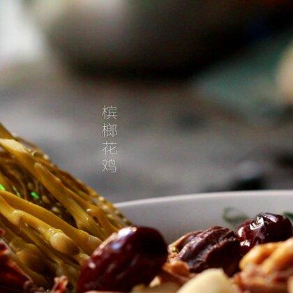 #美食#槟榔花鸡,一般都是将槟榔花摘下来晒干了在煮,但感觉没有比新鲜摘下来的更有槟榔花的香味。#我要上热门##海南三亚#
