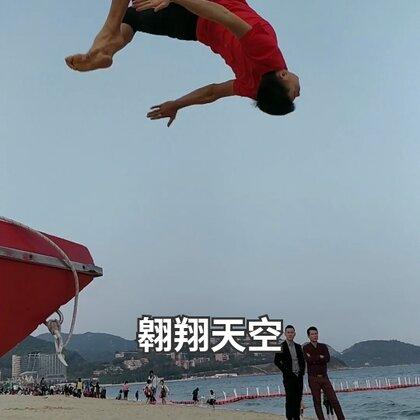 海边空翻#热门#喜欢点赞转发😘