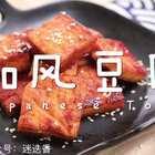 这道极简美味,就是最低调的高级!#i like 美食##精选##美食#