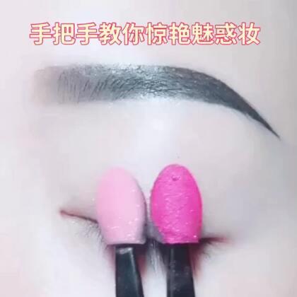 喜欢化妆的小仙女们在哪里😜进来的扣1️⃣#我要粉丝,我要上热门#