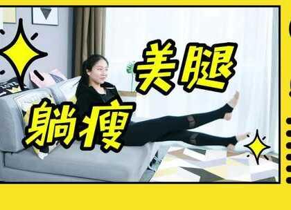 #快速瘦腿#睡前5个动作,每次15分钟,不光瘦腿,还能瘦小肚子👍#瘦腿运动##减肥#@美拍小助手 https://weidian.com/?userid=1251180766