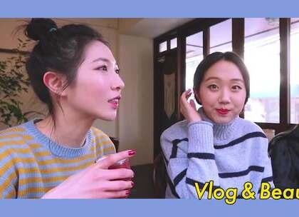 【与闺蜜的日常Vlog👭 & 她的化妆包👛】 两个大家喜欢的主题! 拼在一起了🙆🏻♀️💓 普通的韩国女生现实真正使用的化妆品🧐🧐 是你们熟悉的韩妆吗?!! #美妆##日常vlog##欧尼的vlog#