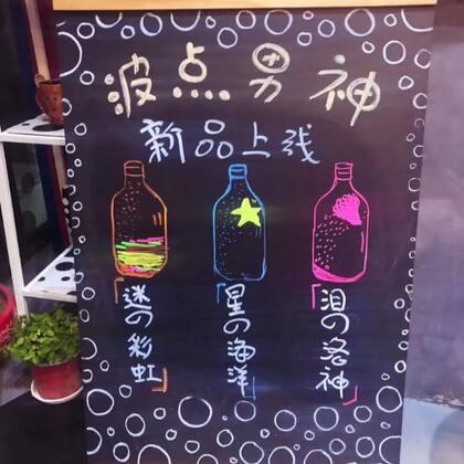 #精选# 波点主题馆,美到爆的夏季新品!坐标:北京.朝阳区.红庄国际文化保税创新园