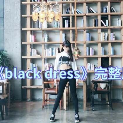 #舞蹈##black dress#Clc的舞蹈《black dress》这个视频拍了接近10遍,才出现在大家眼前~也许有点瑕疵,但其实每个视频的拍摄都很不容易,希望大家多多点赞鼓励哟~😘#爱舞蹈爱生活#@美拍小助手