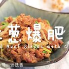 肥牛别再拿来涮锅,这么炒竟好吃100倍!#i like 美食##美食##我要上热门#