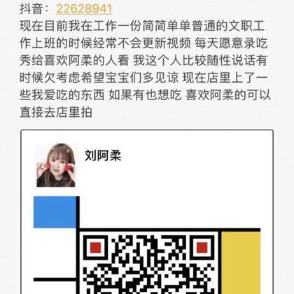 刘阿柔的胖胖生活 https://weidian.com/s/1154680465?ifr=shopdetail&wfr=c 阿柔的店铺欢迎小仙女们光临 不定期上新品