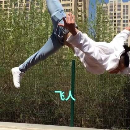 #i like 美拍##joggjeans跑出36计##空中飞人#空中飞人