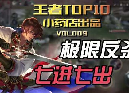 王者荣耀《王者TOP10》第九期(下):李白7进7出🍉反杀!#王者荣耀##热点##游戏#