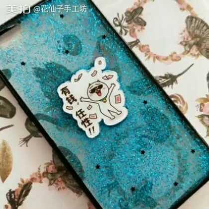DIY手机壳教程#手工diy#型号:OPPOR9splus