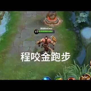 耀-周斌的美拍:#游戏##王者荣耀#鲁班复仇记(