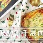 如果对北方人来说,家的味道就是饺子的话,那这份充满家庭气息的【微波炉素千层面】可能会让意大利人热泪盈眶!(借鉴厨师难得说的一句文艺话)不过我已经彻底路转粉了!