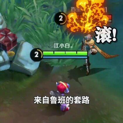 #游戏##王者荣耀##搞笑# 鲁班说:滚就滚 哈哈哈😂😂😂 互动话题:马上赛季就要结束了你还在那个段位?
